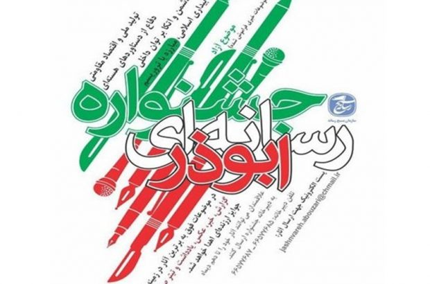 فراخوان جشنواره رسانهای ابوذر منتشر شد