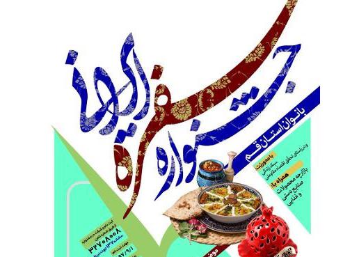 بازدید بیش از ۶ هزار نفر از جشنواره سفره ایرانی