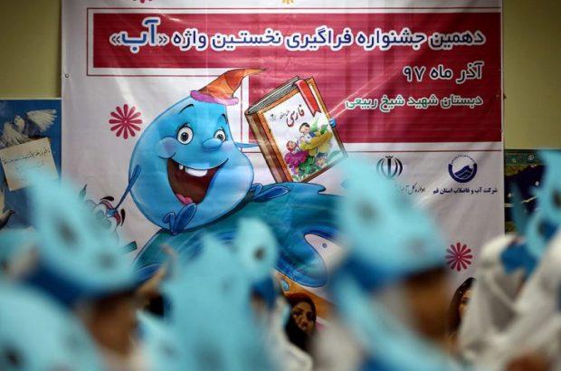 جشنواره سراسری فراگیری نخستین واژه در مدارس قم برگزار شد