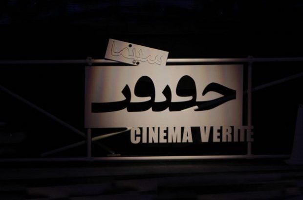 اکران گزیده های جشنواره «سینما حقیقت» در قم