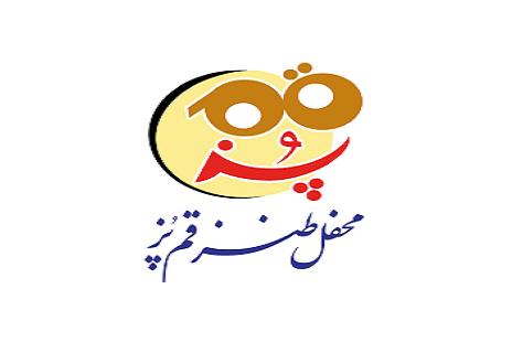 سی و هشتمین محفل طنز قمپز برگزار شد