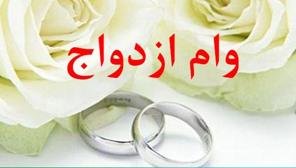کاهش ۸.۶ درصدی متقاضیان وام ازدواج در قم