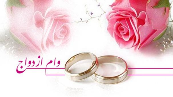 صف برای دریافت تسهیلات ازدواج وجود ندارد/ دریافت تسهیلات از سوی ۷۹درصد متقاضیان