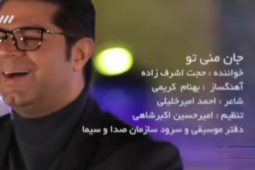 موزیک ویدئو حجت اشرف زاده با نام «جان منی تو»