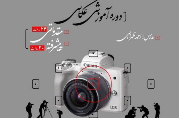 دوره آموزش عکاسی برگزار می شود