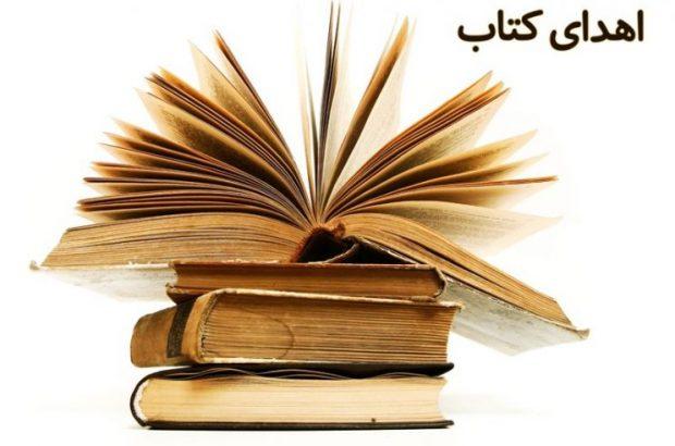 اهدای ٢٢٨٦٠ جلد کتاب به نهادهای استان قم