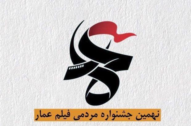 اکران فیلمهای جشنواره مردمی عمار در ۶۰۰ نقطه قم