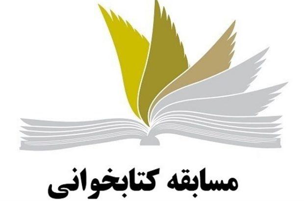 اعلام اسامی برندگان مسابقه کتابخوانی سبک زندگی قرآنی