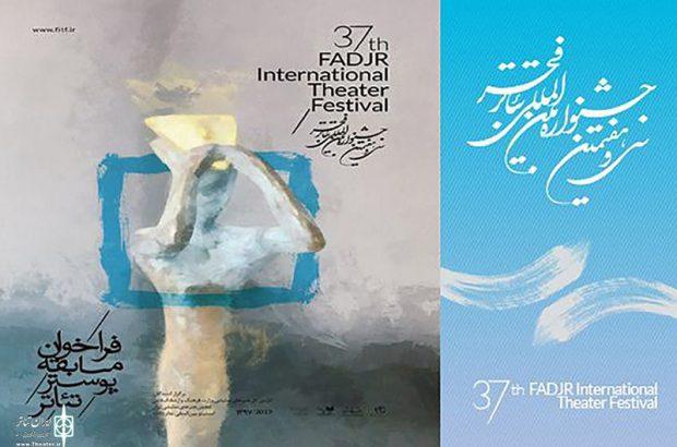 رقابت پوستر نمايش «گامى در دوزخ،گامى در بهشت» در جشنواره فجر