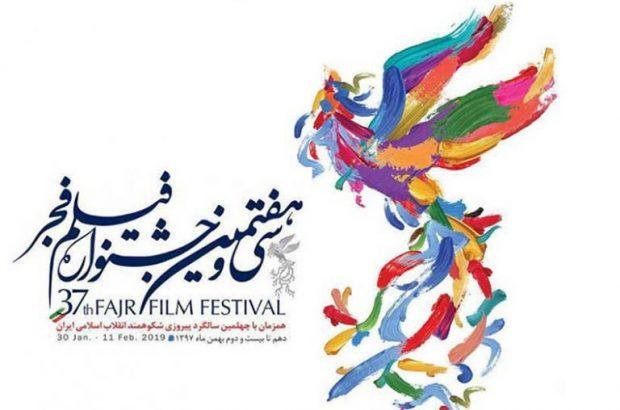 اکران فیلم های جشنواره فجر در قم