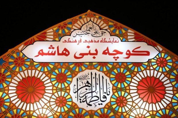 برپایی سوگواره مذهبی فرهنگی «کوچه های بنی هاشم» در قم