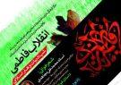 شب ادبیات و هنر انقلاب اسلامی در قم برگزار می شود