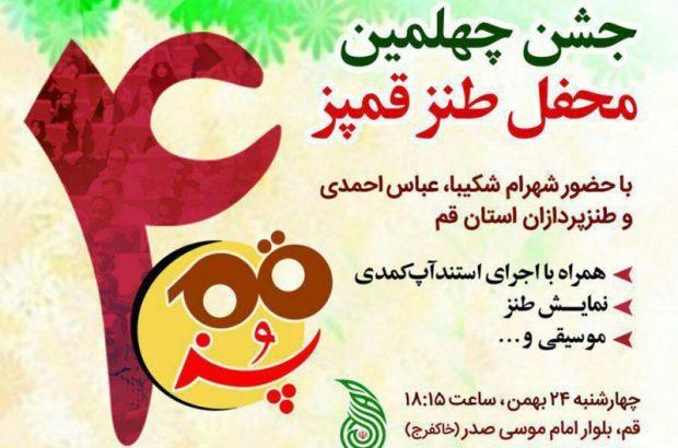 جشن چهلمین محفل طنز قمپز برگزار میشود