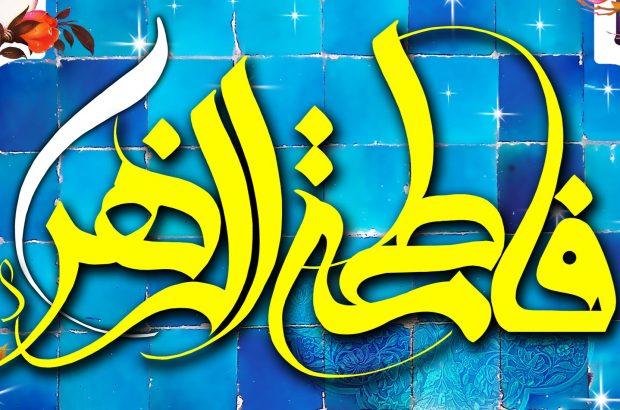 جشن میلاد مستوره در قم برگزار می شود