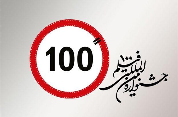 راهیابی آثار هنرمندان قمی به بخش مسابقه جشنواره فیلم ۱۰۰