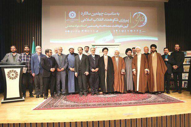 در نشست ملی «چهل قلم» از حجتالاسلام والمسلمین محدثی در قم تجلیل شد