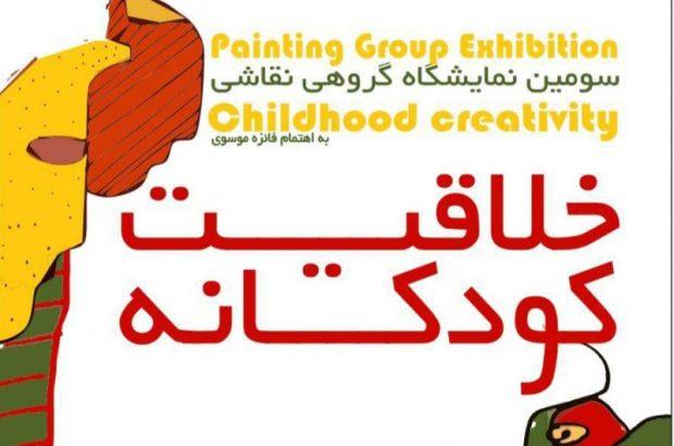 نمایشگاه نقاشی «خلاقیت کودکانه» گشایش یافت