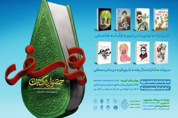 پوستر جشنواره کتاب «همسفر» در قم رونمایی شد