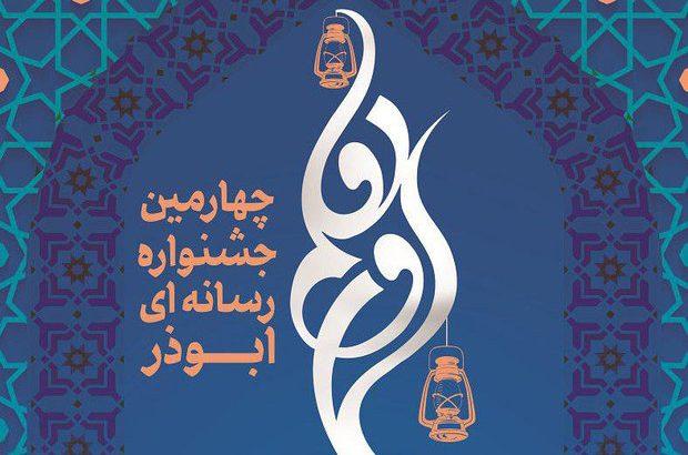 برگزیدگان چهارمین جشنواره رسانهای ابوذر قم شناخته شدند