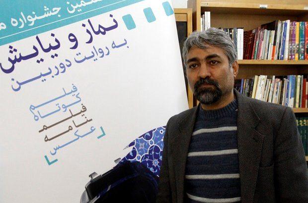 ارسال بیش از ۱۴۰۰ اثر به دبیرخانه جشنواره نماز و نیایش/ برگزاری جشنواره در اردیبهشت ۹۸