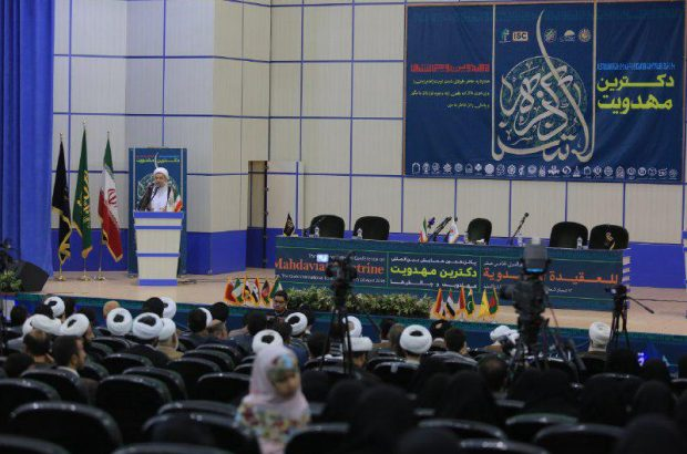 پانزدهمین همایش بینالمللی دکترین مهدویت در قم برگزار شد