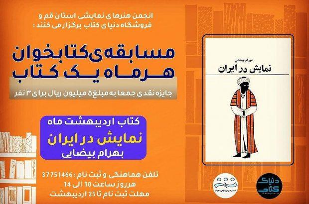 «مسابقه کتابخوان» برگزار میشود