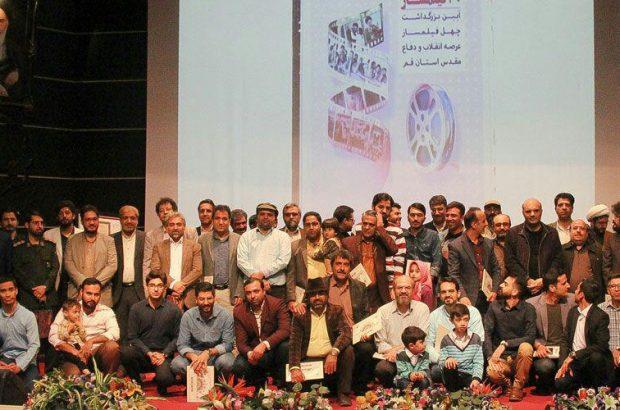 چهل فیلمساز عرصه انقلاب و دفاع مقدس قم تجلیل شدند