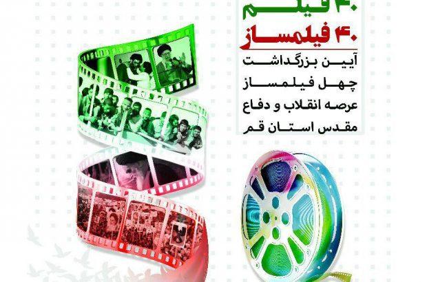 آیین بزرگداشت «۴۰ فیلم، ۴۰ فیلمساز» در قم برگزار میشود