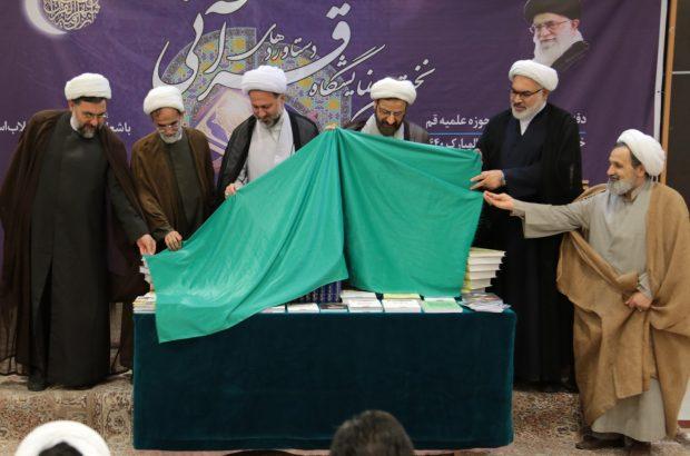 جدیدترین آثار قرآنی دفتر تبلیغات اسلامی حوزه علمیه قم رونمایی شد
