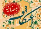 برگزاری اعتکاف رمضانیه در مسجد مقدس جمکران