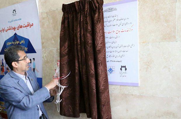 ساختمان جدید مرکز خدمات جامع سلامت امام حسن عسکری(ع) افتتاح شد