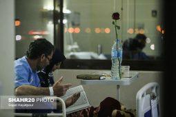 احیای شب قدر در بیمارستان امام رضا(ع) قم