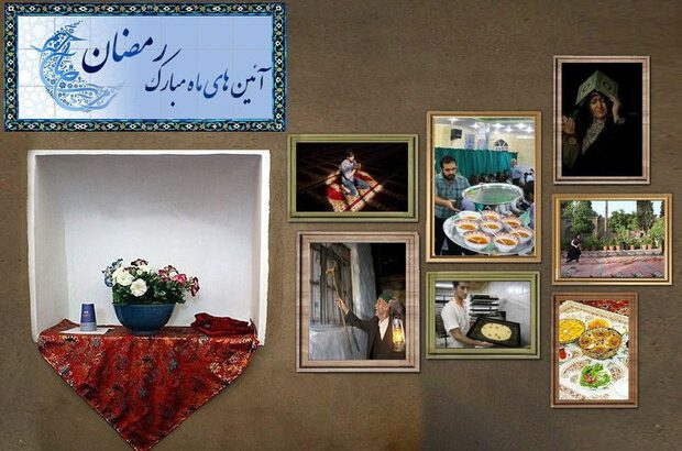 آیینهاییکه فراموش شدهاند/ کلوخ اندازون تا شب نشینیهای رمضانی