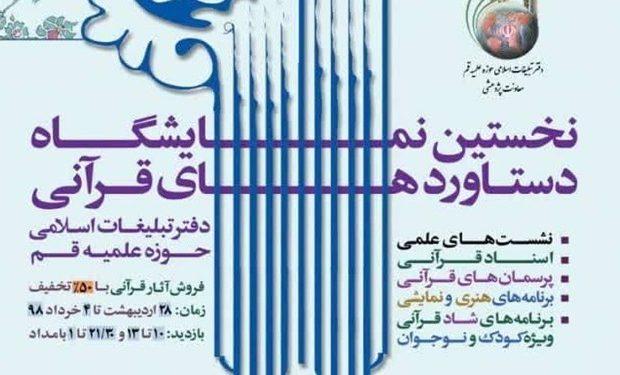 نخستین نمایشگاه دستاوردهای قرآنی دفتر تبلیغات اسلامی برگزار میشود