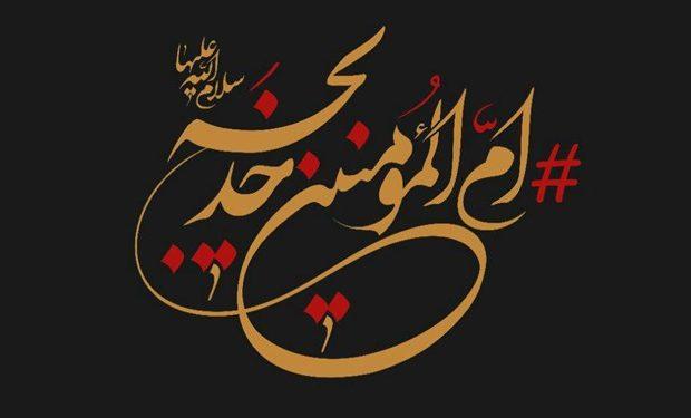 اجتماع بزرگ یاوران حضرت خدیجه(س) در مسجد جمکران برگزار میشود