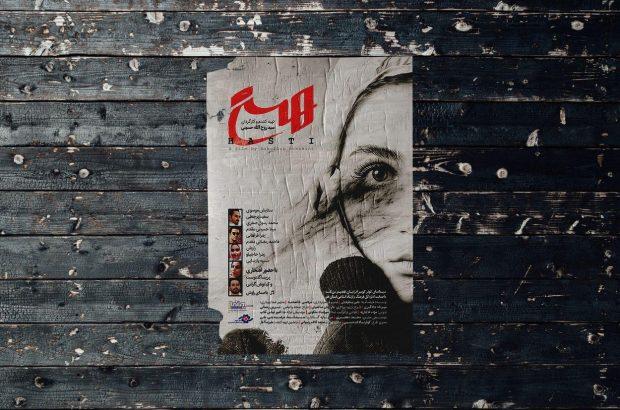 پوستر فیلم سینمایی «هستی» رونمایی شد