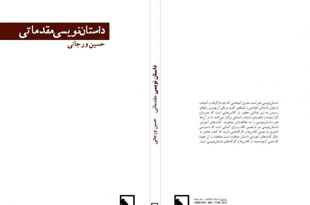 «داستاننویسی مقدماتی» منتشر شد