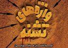 ششمین کنگره «واژههای تشنه» ویژه آثار ادبی عاشورایی افغانستان فراخوان داد