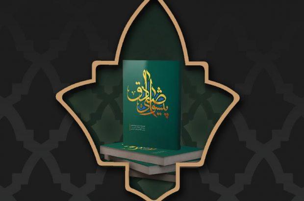 کتاب «پیشوای صادق» در قم رونمایی شد