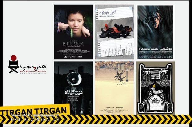 قم میزبان شش فیلم کوتاه «اکران تیرگان» میشود