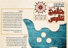 ششمین جشنواره ملی مطبوعات خلیج فارس فراخوان داد