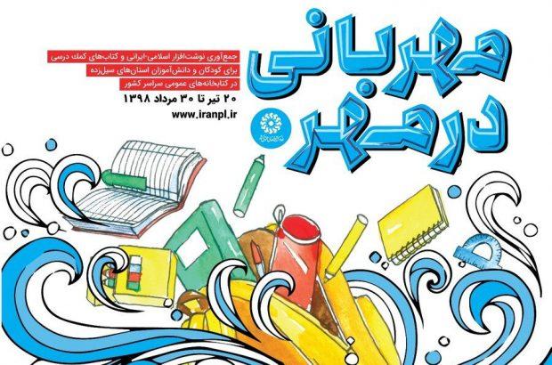 اجرای طرح «مهربانی در مهر» برای کودکان و دانش آموزان استانهای سیلزده