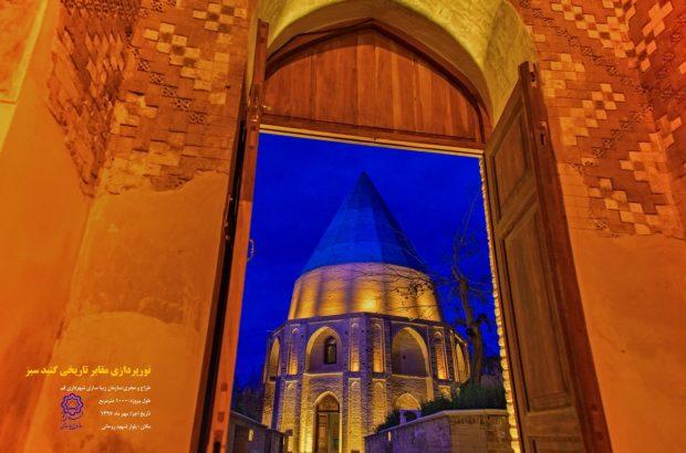 نورپردازی بناهای تاریخی شهر ادامه دارد