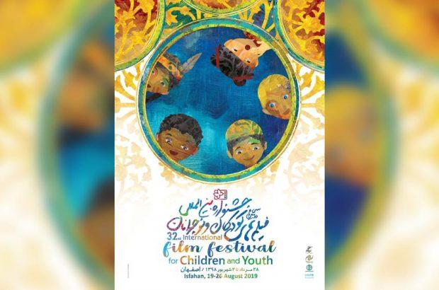 جدول اکران فیلمهای جشنواره کودک و نوجوان در قم اعلام شد