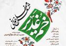 محفل شعرخوانی «خم غدیر» در قم برگزار میشود
