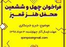 برگزاری محفل قمپز با موضوع خبر و خبرنگاری