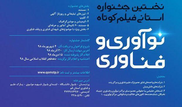 جشنواره استانی فیلم کوتاه «نوآوری و فناوری» در قم برگزار میشود