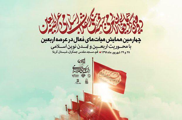 فعالان جبهه فرهنگی انقلاب اسلامی در قم گردهم میآیند