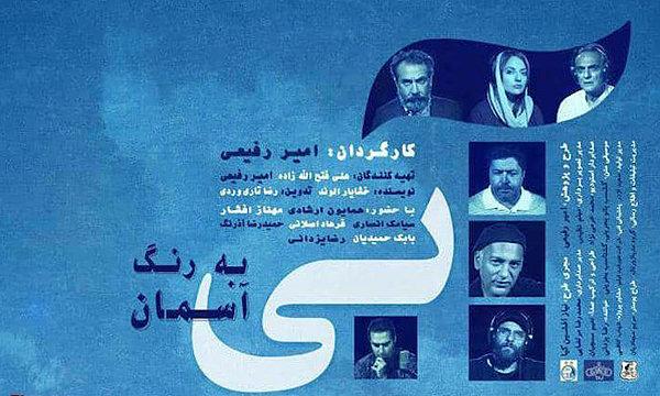 آسمان قم آبی شد/ تاریخچه باشگاه استقلال روی پرده سینما