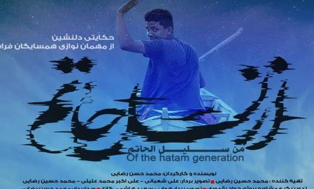 مستند «از نسل حاتم» در قم رونمایی شد